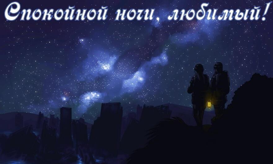 Спокойной ночи дорогому картинки и открытки023
