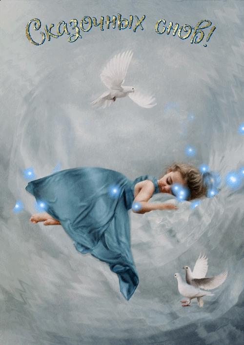 Сказочных снов картинки с надписями