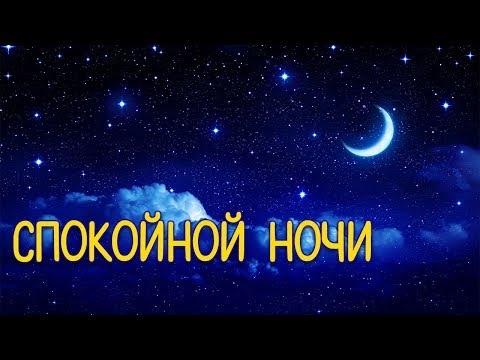 Спокойной ночи картинка сыну   очень милая005