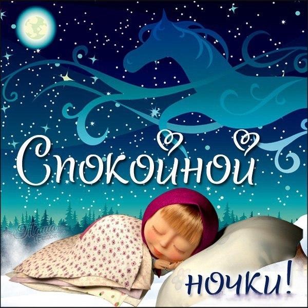 Спокойной ночи картинка сыну   очень милая008