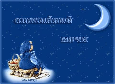 Спокойной ночи картинка сыну   очень милая027