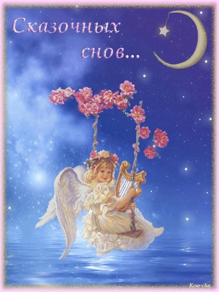 Анимированные открытки с ангелочками с добрым вечером
