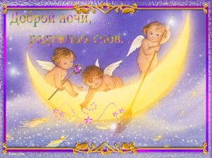 Спокойной ночи картинки ангелочки   милые открытки 022