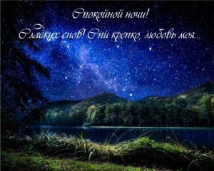 Спокойной ночи картинки шикарные 022