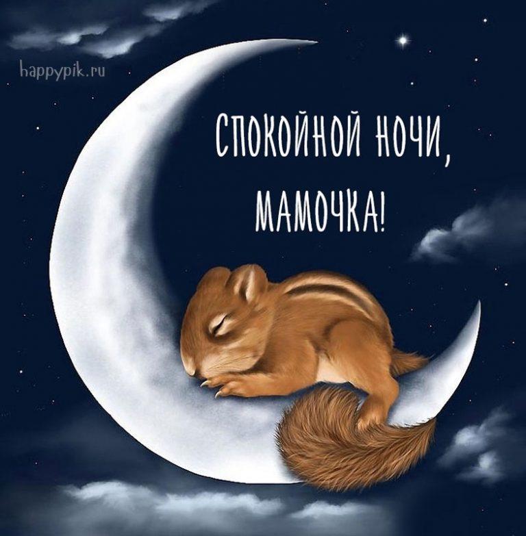 Для поздравления, открытки доброй ночи маме