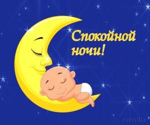 Спокойной ночи на немецком картинки и открытки 024