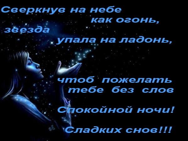Стихи картинки спокойной ночи милая