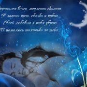 Спокойной ночи нежная картинка 028