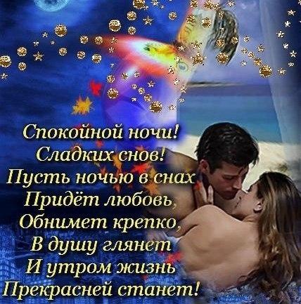 Спокойной ночи открытки любовные 001