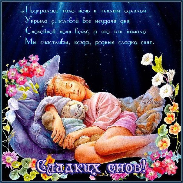 Спокойной ночи открытки любовные 003