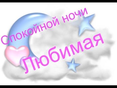 Спокойной ночи открытки любовные 010
