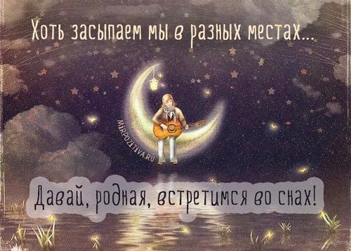Спокойной ночи открытки любовные 011