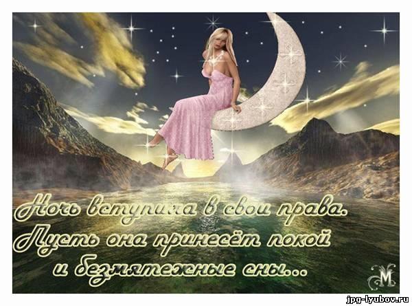Спокойной ночи открытки любовные 014