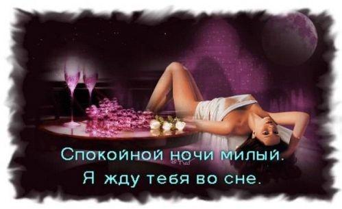 Спокойной ночи открытки любовные 016