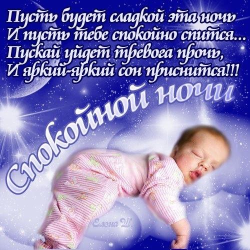 Спокойной ночи открытки любовные 019