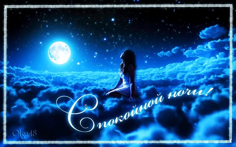 Спокойной ночи открытки любовные 021