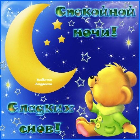 Спокойной ночи открытки любовные 022