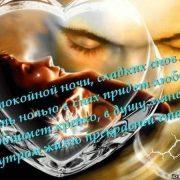 Спокойной ночи открытки любовные 023