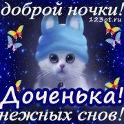 Спокойной ночи сладкая картинки и открытки024