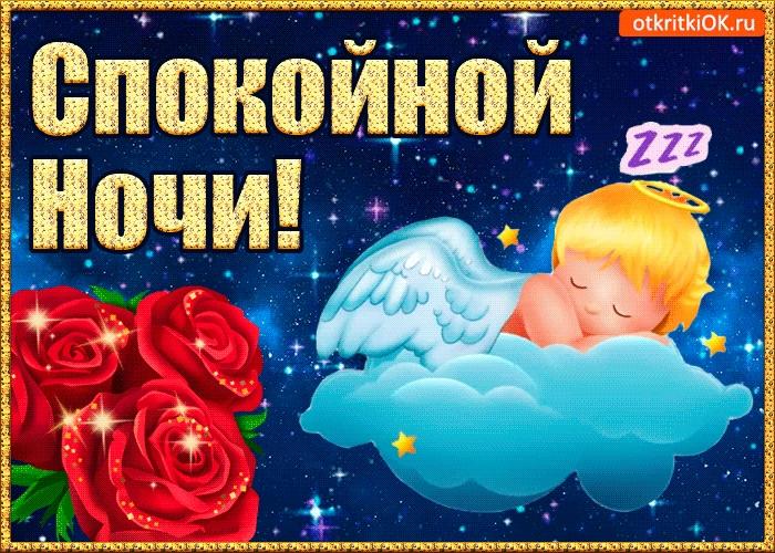 Годиками малыша, открытки спокойной ночи дочка