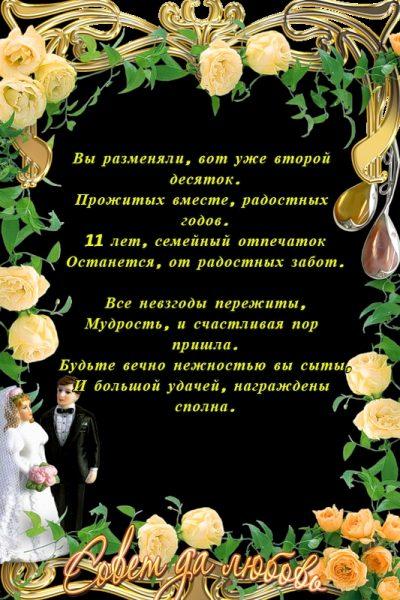 11 лет какая свадьба поздравления открытки, надписью сабрина