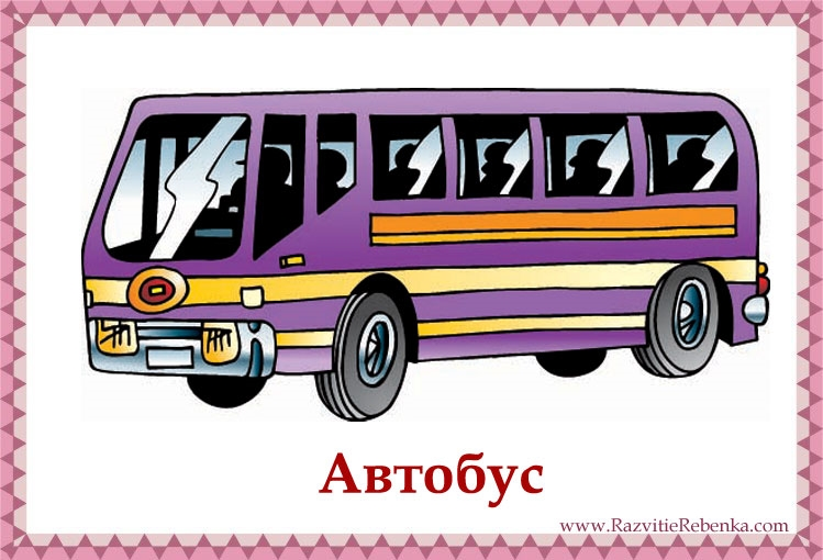 Старинный транспорт картинки для детей 024