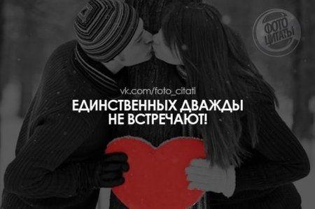 Статусы картинки про любовь и отношения005