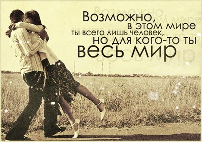 Статусы картинки про любовь и отношения008