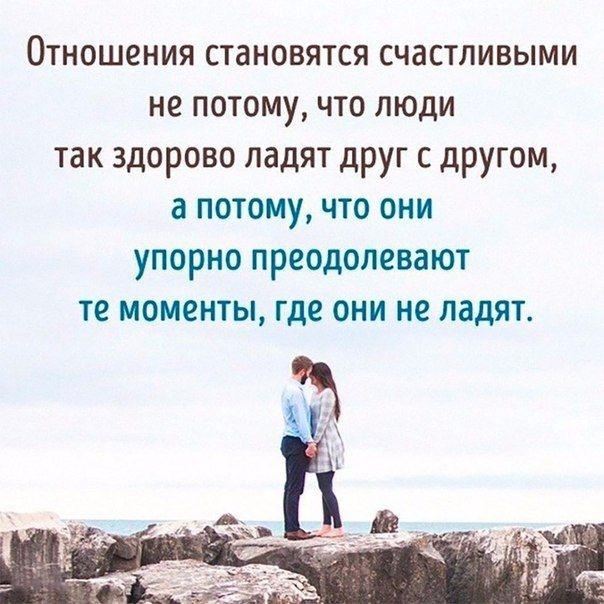 Статусы картинки про любовь и отношения014