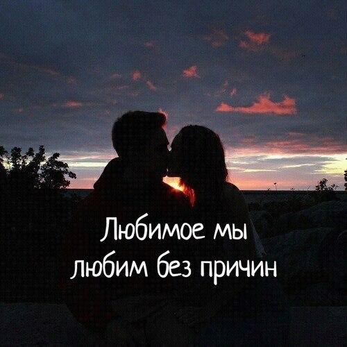 Статусы картинки про любовь и отношения016