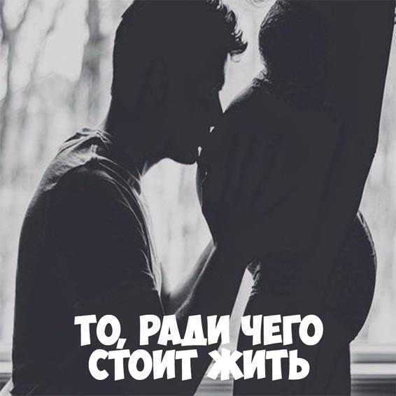 Статусы картинки про любовь и отношения017