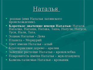 Статусы прикольные про Наташу   картинки 024