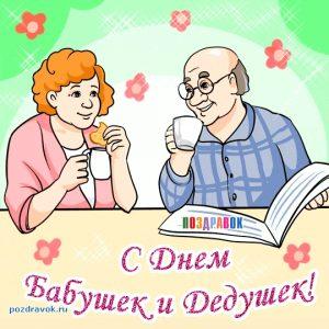 Стенгазета про дедушку и бабушку   картинки 023