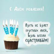 Стикеры ко дню рождения   подборка картинок 023