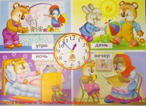 Сутки картинки для детского сада 027
