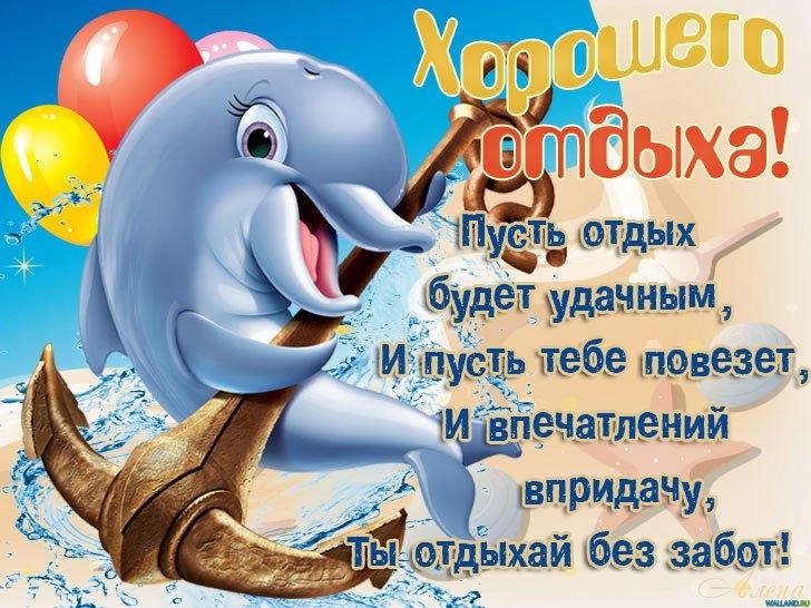 Открытки отдых прикольные, русским сказкам для