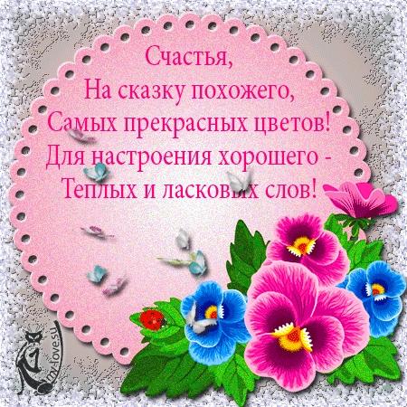 Счастья, добра и мира   прикольные картинки 011