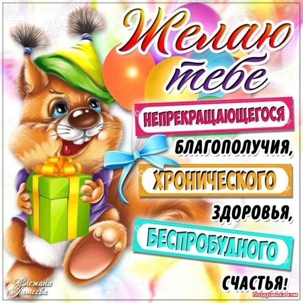 Поздравлением дню, открытки с пожеланием счастья и здоровья мужчине