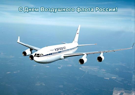 С Днем Аэрофлота картинки и открытки 027