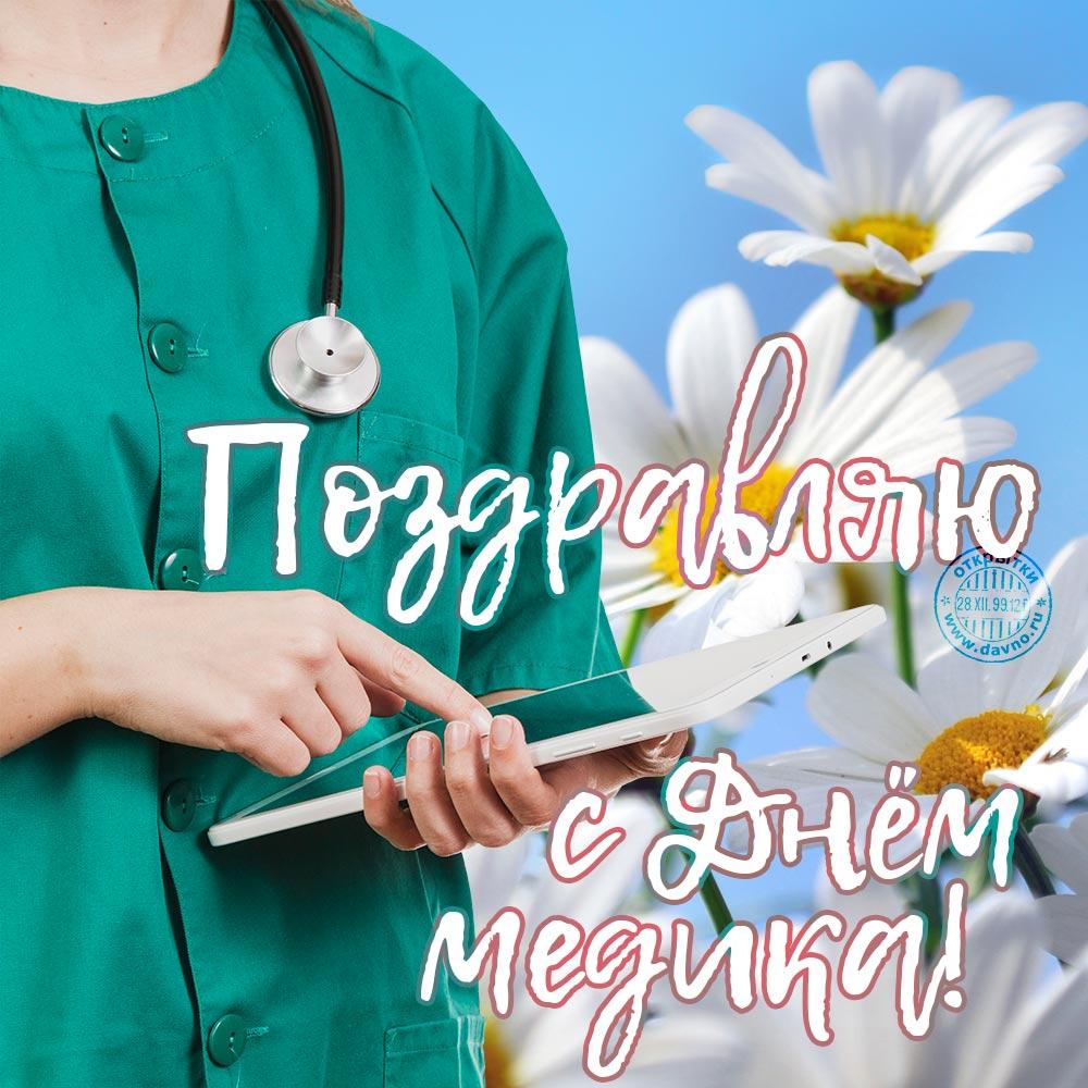 Открытки, с днем хирурга открытки
