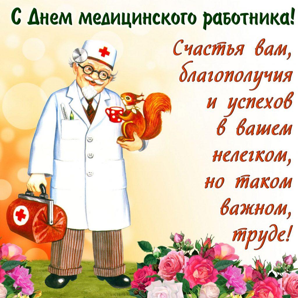 Стиле, картинка с днем медицинского работника акушеру