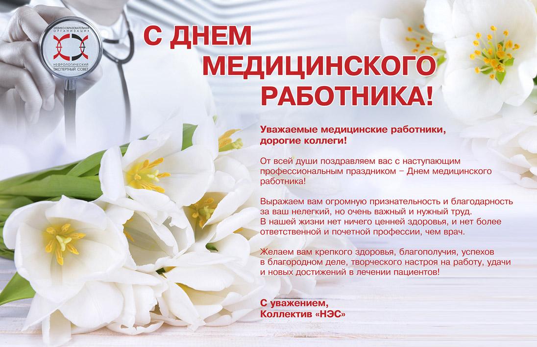 Поздравления с днем медицинского работника в прозе официальное, рыжая