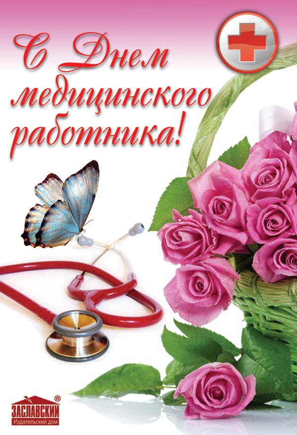 Открытка с днем медицины поздравляю