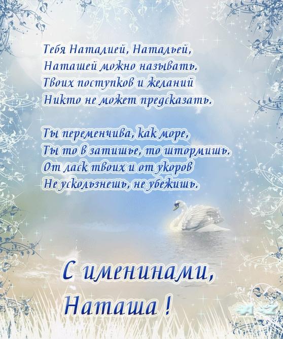 С днем имени наталья картинки, дмитрием медведевым