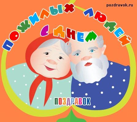 С Днем Пенсионеров картинки и открытки 024