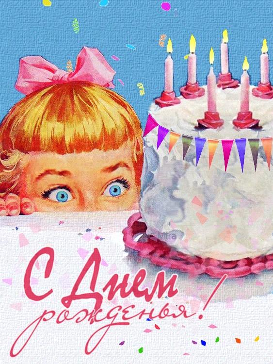 Анимированные картинки с днем рождения для девочки, подруге