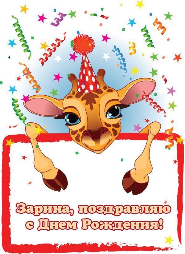 С днем рождения зарину картинка