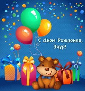 С Днем Рождения Заур картинки и открытки 029