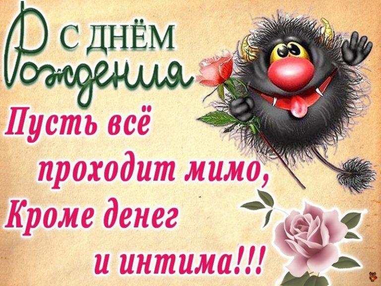 Поздравления с днем рождения ирина прикольные открытки