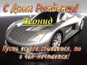 С Днем Рождения Леонид поздравления   картинки 023